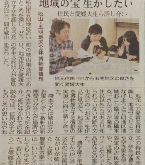 城山集会所にて お宝発表会&ワークショップ