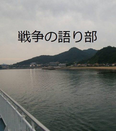 戦争の語り部 続編特別インタビュー 野本一さん