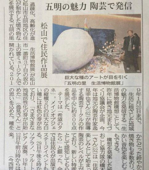 愛媛新聞にご掲載いただきました