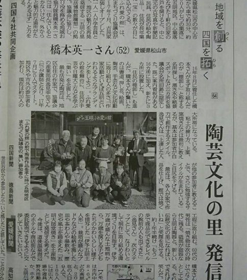 四国新聞にご掲載いただきました