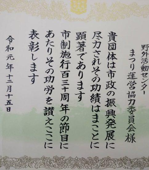 松山市より表彰状をいただきました