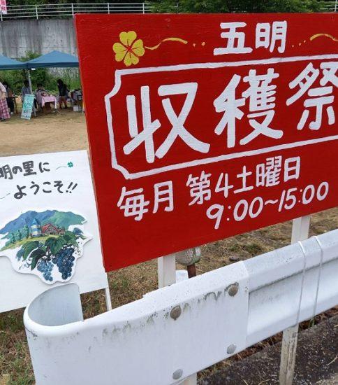 五明収穫祭